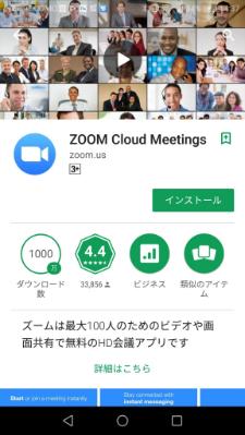 「Zoom」インストール方法